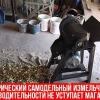 Виготовлення подрібнювача гілок для садового використання