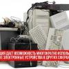 Необхідність утилізації комп`ютерної техніки