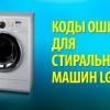 Помилка пральної машини lg
