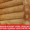 Переробка відходів від виробництва оциліндрованих колод