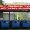 Правила організації контейнерного майданчика