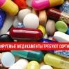 Правила утилізації лікарських засобів з вичерпаним терміном придатності