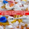 Правила утилізації медичних відходів
