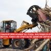 Будівельні відходи і правила поводження з ними