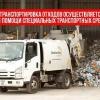 Тимчасове зберігання відходів і їх транспортування в європі