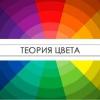 Теорія кольору в інтер`єрі